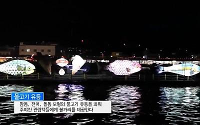 2015년 삼천포항 수산물 축제 홍보영상_이미지