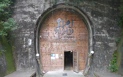 폐터널을 이용한 사천 다래와인갤러리_이미지
