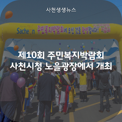 제10회 주민복지박람회, 사천시청 노을광장에서 개최이미지