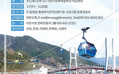 사천바다케이블카 개통 기념 전국노래자랑 개최이미지