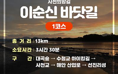 사천시 도보여행 - 첫번째 이순신 바닷길이미지
