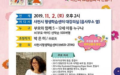 사천시평생학습센터, '그림책 콘서트' 개최이미지