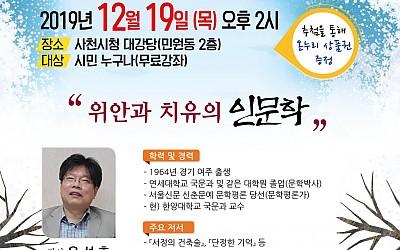 """사천아카데미 제135강 """"위안과 치유의 인문학""""이미지"""