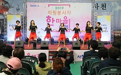 사천시, 2019년 자원봉사자 한마음대회 개최이미지